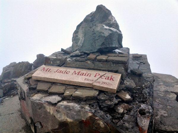 海拔3952公尺的玉山主峰石碑日前遭雷击,石碑位移、告示牌及基座受损;玉管处8日表示,目前研判可能是在4日凌晨受密集雷雨包波及所致。(玉管处提供)