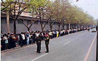 1999年4月25日,超过一万名法轮功学员自发到北京中南海,向政府反映法轮功的真实情况和自身修炼的切身体会。当天这些普通民众沿街而站,井然有序,静静读书者众,与事后中共的造谣宣传形成鲜明对比,孰是孰非,一目了然。(明慧网)