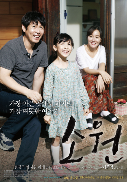 《希望:为爱重生》韩文版海报。(可乐电影提供)