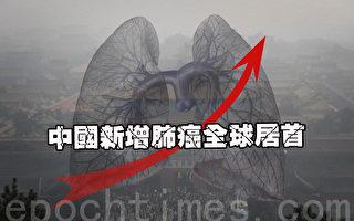 中國佔全球1/4癌症死亡病例 隨處可見癌症村