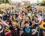 反服貿群眾3月30日穿黑衣上凱道,頭綁「捍衛民主、退回服貿」頭巾、手拿太陽花,表達反黑箱服貿的訴求。(陳柏州/大紀元)