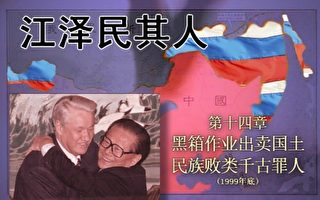 《江澤民其人》:中俄領土談判詭異一幕