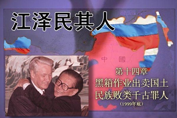 俄军事评论员披露江泽民的一个惊人秘密