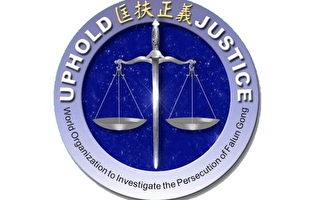 建三江维权律师和法轮功学员遭绑架 追查国际发公告