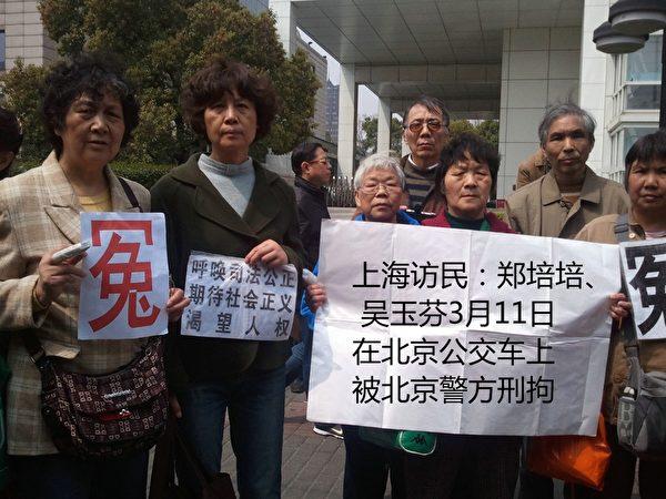3月11日,上海訪民鄭培培、吳玉芬被北京警方刑拘。(王再明提供)