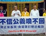 香港法轮功学员提出司法复核,控告食环署及律政署等部门非法侵扰真相点,强行没收横幅及展板。案件4月3日在高等法院开庭聆讯。(潘在殊/大纪元)
