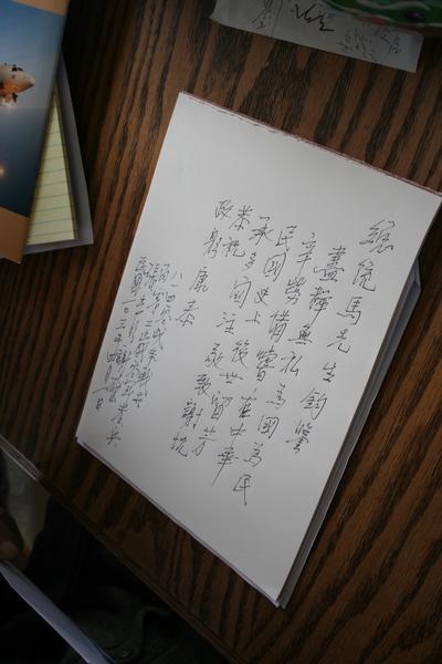 圖:一百零二歲空軍抗日英雄張光明將軍﹐題字回謝馬英九總統。﹙袁玫/大紀元﹚