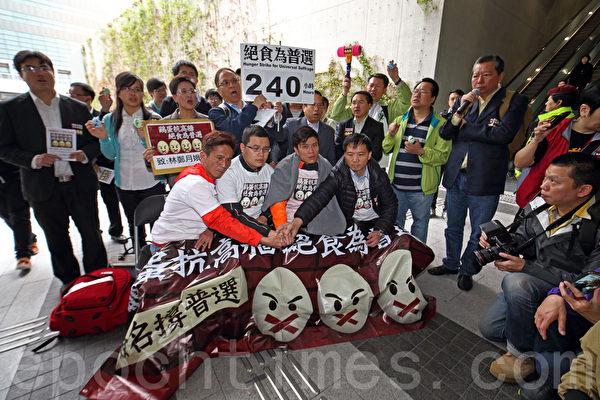 绝食争普选的泛民成员由中环汇丰总行游行到金钟政府总部抗议。(潘在殊/大纪元)