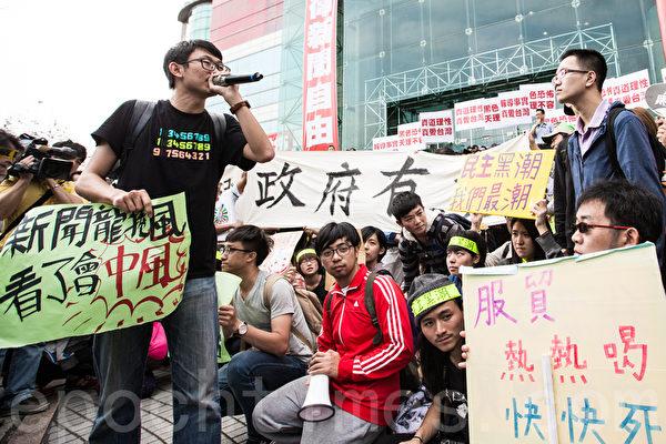 """台湾16个民间团体组成的""""自由台湾阵线""""及民主黑潮学生联盟等,9日下午号召群众""""路过""""中天电视台,抗议新闻报导不实、抹黑。(陈柏州 /大纪元)"""