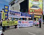 在游行开始前,马来西亚退党服务中心首先举行集会,宣读文告。(杨晓慧/大纪元)