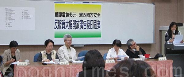 """台湾传播学界于台湾大学新闻研究所召开""""反对《海峡两岸服务贸易协议》开放广告服务业及印刷业""""记者会,并公布重要的连署人士,以及宣布从4月9日开始,不到3天已有1,125位传播、出版、文化界人士参与。(钟元/大纪元)"""