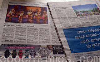 正在欧洲巡演的神韵世界艺术团自4月9日起在西班牙巴塞罗那的加泰罗尼亚国家剧院连续进行了四天四场演出,引起轰动。4月9日神韵巴塞罗那首演日,西班牙全国性的主流电视台Telecinco在黄金时段新闻报导了中领馆试图骚扰神韵演出未果,并报导说观众被神韵演出感动落泪。西班牙最大两家报纸《国家报》、《世界报》于4月11日对神韵的成功演出作了详尽的报导。(凌宇/大纪元)