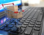 電子商務受到零售商特別是地方小商業主重視。(fotolia)
