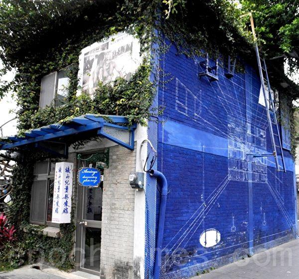 诚品书局后方的小房子和蓝晒图。(龙芳/大纪元)