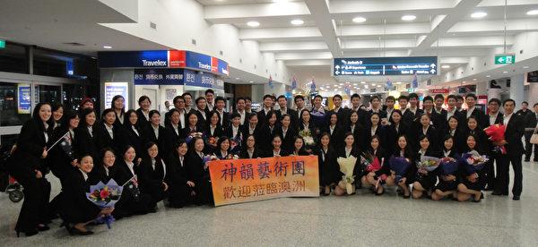 4月13日傍晚神韵国际艺术团在澳大利亚观众的期盼下抵达悉尼国际机场,神韵演员们受到悉尼粉丝的热情欢迎。(大纪元)