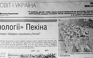 《乌克兰青年报》报导中共活摘器官