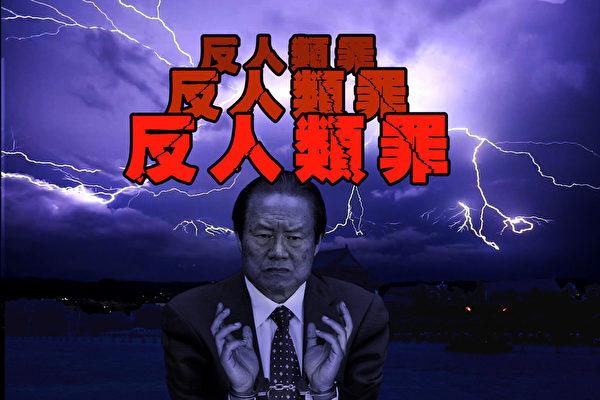 据来自北京消息称,习近平当局会以反人类罪、政变,这二项主要罪来起诉周永康,但具体时间未定。(大纪元合成图)