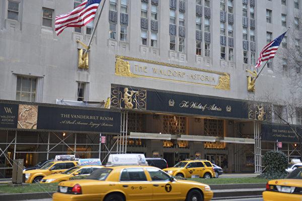 纽约华尔道夫酒店(摄影:戴兵/大纪元)