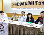 公民监督国会联盟15日举办座谈会,台北大学公行系教授陈耀祥(右1)指出,若党产归零不能实践,再谈10年国会改革也没用。(陈柏州 /大纪元)