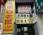 2012年底联邦调查人员突袭曼哈顿唐人街,位于华埠东百老汇街上的2号和11号两栋楼被封。图为2012年12月18日突袭日被查封的一座律师楼。 (蔡溶/大纪元)