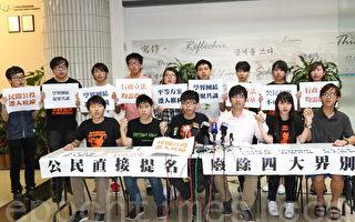 香港学民思潮与学联提双轨制选特首
