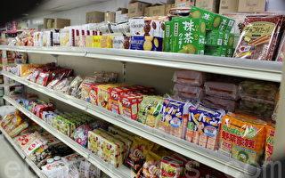 【工商报导】访华府日本超市 寻日本养生之道
