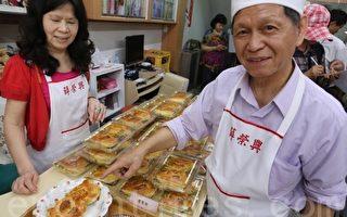 """""""薛荣兴糕饼行""""第四代薛文敏,手指鸳鸯饼说,这在早期是有钱的人用来订婚的喜饼。(曾汉东/大纪元)"""