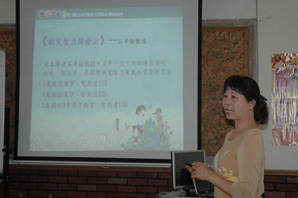 林素珍老師介紹「悠遊字在」。(江銘通/大紀元)