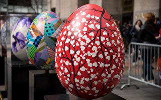 今年纽约洛克菲勒中心展出的复活节彩蛋。(戴兵/大纪元)