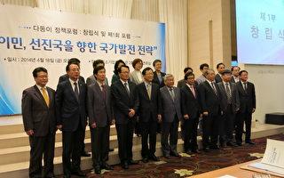 韩国首创移民政策论坛