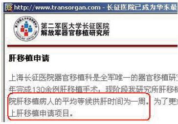 """天津""""东方器官移植中心""""在其网站上公开宣布:他们肾移植,最快一周,最慢不超一个月,肝移植也一样。上海长征医院器官移植科的肝移植更快,平均等候供肝时间为一周。(上海长征医院网站网路截图)"""