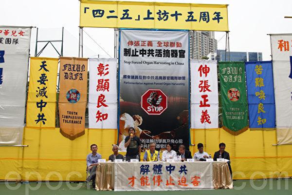"""香港法轮功学员4月20日在九龙长沙湾游场举行反迫害集会,纪念""""四.二五""""和平大上访15周年,多位香港民主派议员及学者到场声援。(潘在殊/大纪元)"""