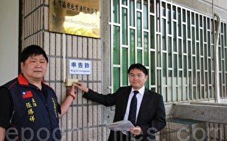 徐耀昌服務處主任張勝祥在律師王炳人(右1)陪同下,到苗栗地檢署遞狀按鈴控告。(許享富 /大紀元)