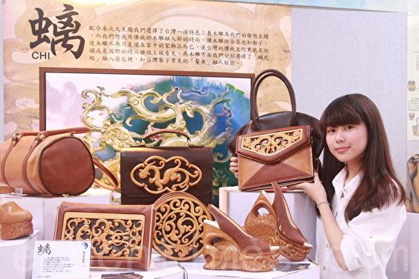 陈雅凰将三义木雕融入袋包与鞋子上,创造另类时尚设计。(赖友容/大纪元)