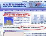 图2:天津第一中心医院东方器官移植中心:(肝移植)病人平均等待时间为两周。(截图)