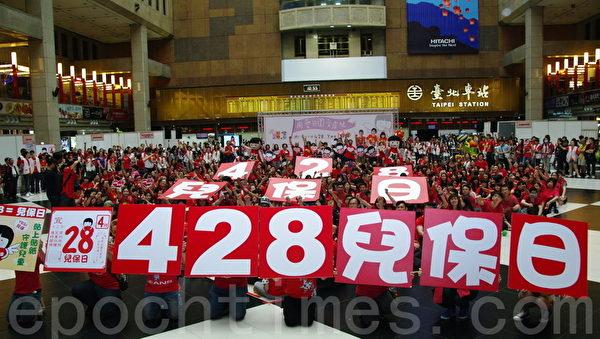 """安心亚、乔乔2014年4月26日在台北出席""""守护受虐儿""""活动。(黄宗茂/大纪元)"""