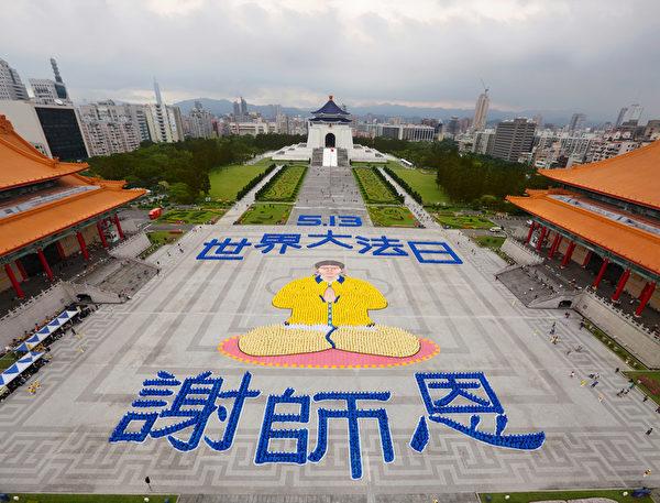 台灣法輪功學員4月26日在台北中正紀念堂舉行排字活動。(李丹尼/大紀元)