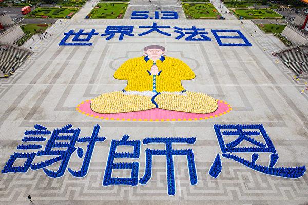 台灣法輪功學員4月26日在台北中正紀念堂舉行排字活動。(陳柏州/大紀元)