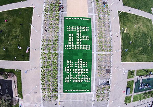 4月26日(週六),舊金山灣區的300多名法輪功學員在舊金山市政廳前的廣場,進行排字、煉功活動,以紀念「4‧25」和平上訪15週年。圖為排字後大家在煉功。(大紀元圖片)
