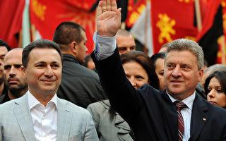 马其顿27日大选已完成63%开票,执政党大获全胜,现任总统伊凡诺夫(右)也保住第3任期。(ROBERT ATANASOVSKI/AFP)