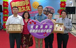 小昱(左起)與媽媽、執行長李施德等希望社會大眾踴躍購買禮盒,創造更多身障者就業機會。(徐乃義/大紀元)