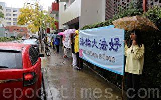 风雨中的和平抗议