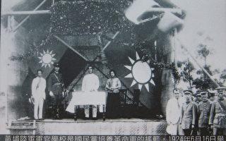 黃埔陸軍軍官學校是國民黨培養革命軍的搖籃,1924年6月16日舉行開學典禮。孫中山總理親自主持,蔣中正校長肅立於側。(鍾元翻攝/大紀元)
