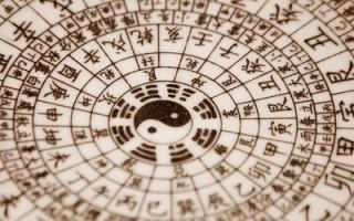 中国古代预言的依据首先是八卦。(Fotolia)