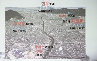 韩国风水师朴珉赞分析首尔清溪川的风水对韩国的影响。(本人提供)