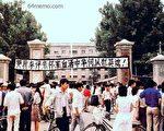 1989年六四当日的北京师范学院正门(孙文广提供)
