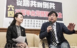 台灣關懷中國人權聯盟理事長楊憲宏(右)、民主中國陣線主席盛雪(左)2日召開記者會,並公布將於5月31日舉行全球網路紀念大會。(陳柏州 /大紀元)