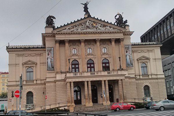 捷克首都布拉格国家剧院外景。(文华/大纪元)