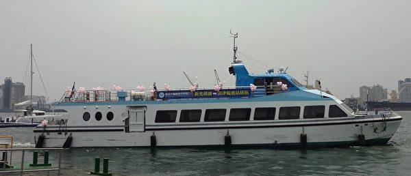 配合高雄國際遊艇展,新光碼頭至旗津輪渡站遊港航線5月8日幸福啟航。(高雄輪船公司提供)