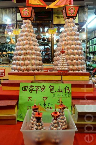 """抢包山通常会在太平清醮的最后一晚举行。包子名为""""幽包"""",是一种曾被贡神的印有红色""""寿""""字的莲蓉包,又叫""""平安包""""。(宋祥龙/大纪元)"""